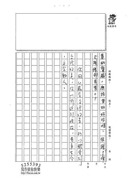 101W6109蔡宇翔 (3)