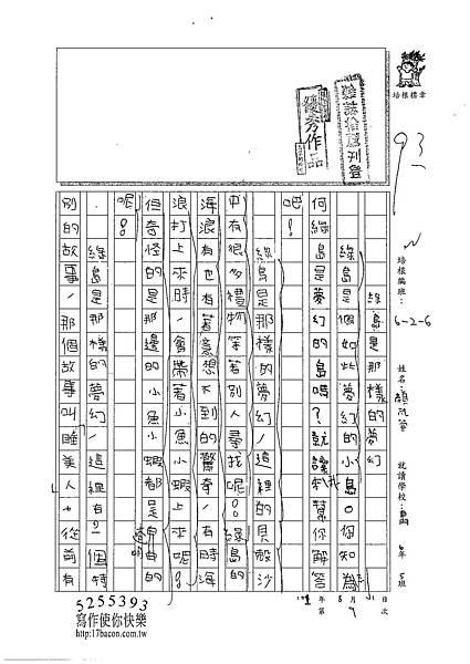 101W6109顏芃萱 (1)