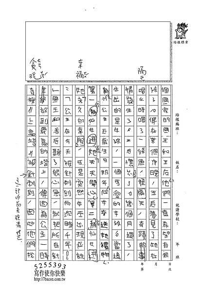 101W6109顏芃萱 (2)