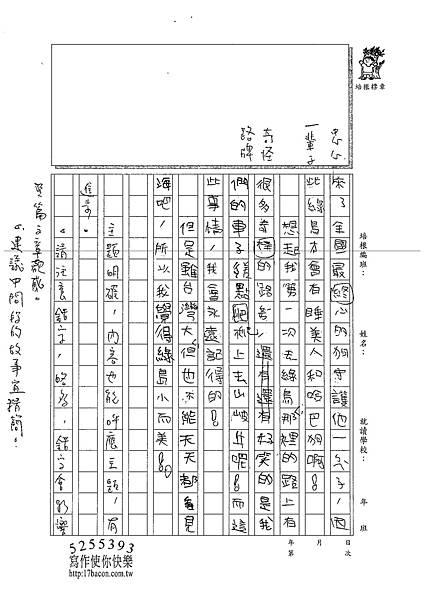 101W6109顏芃萱 (3)
