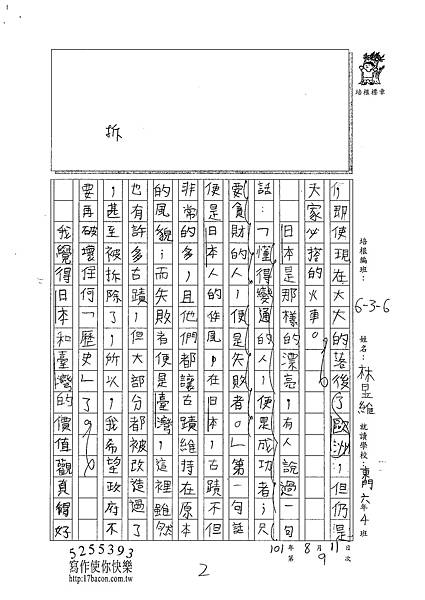 101W6109林昱維 (2)