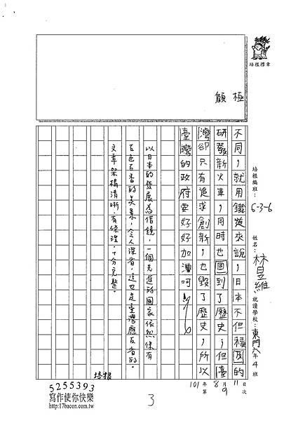 101W6109林昱維 (3)