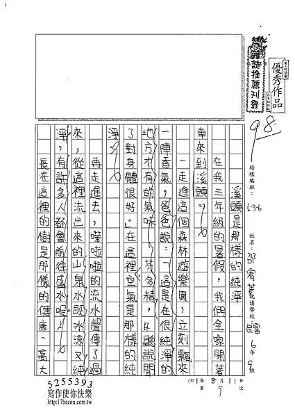 101W6109邵宥菱 (1)