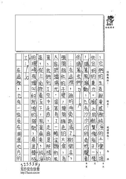101W6109邵宥菱 (2)