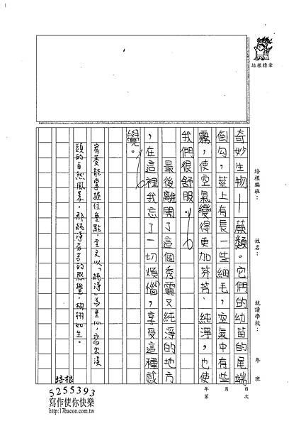 101W6109邵宥菱 (3)