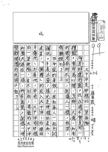 101W6109楊雨宸 (1)
