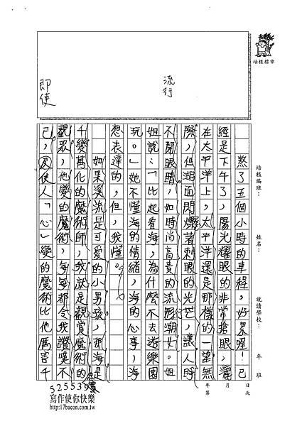 101W6109楊雨宸 (2)