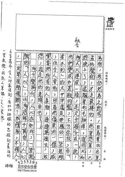 101W6109楊雨宸 (3)