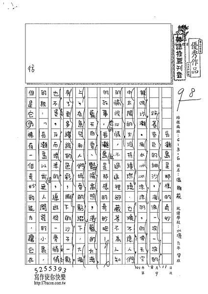 101W6109溫雁荻 (1)