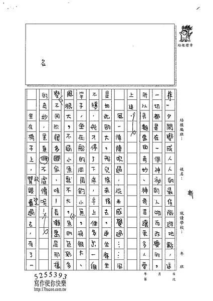 101W6109溫雁荻 (2)