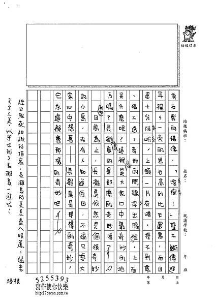 101W6109溫雁荻 (3)