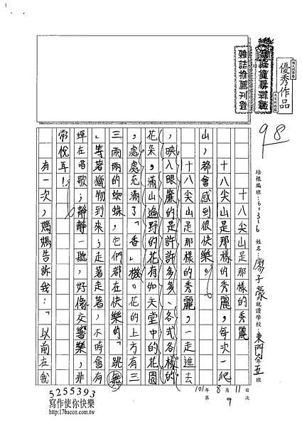 101W6109廖子豪 (1)