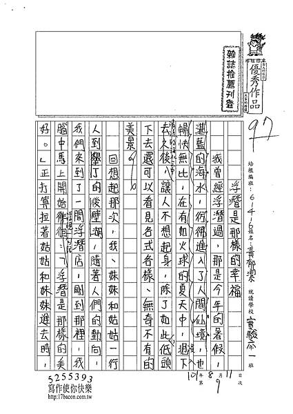 101W6109黃郁潔 (1)