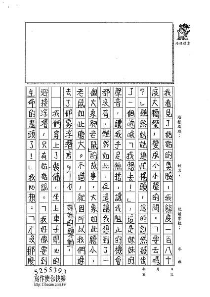 101W6109黃郁潔 (2)
