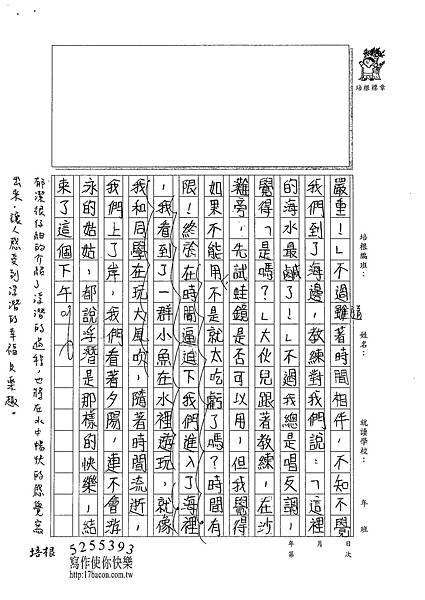 101W6109黃郁潔 (3)