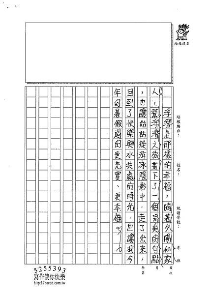 101W6109黃郁潔 (4)