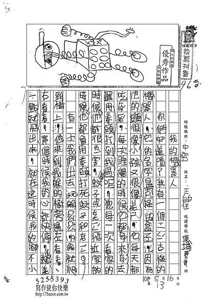 101TMW13王舶任 (1)