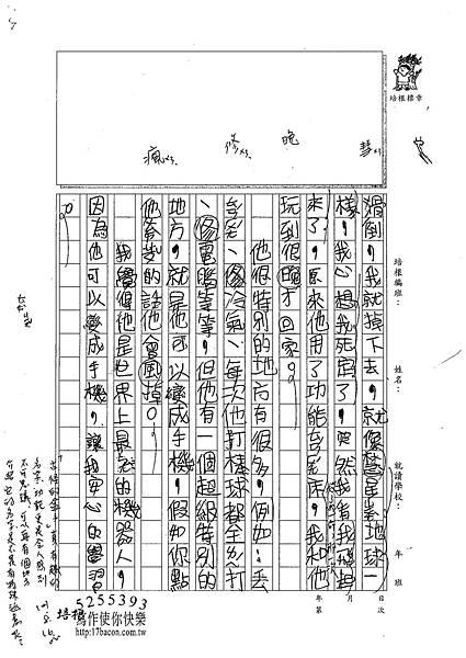 101TMW13王舶任 (2)