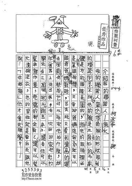 101TMW13柯彥宇 (1)