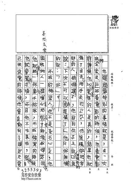 101TMW13柯彥宇 (2)