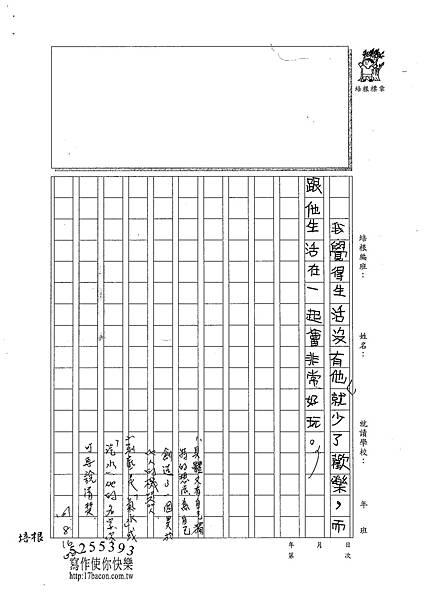 101TMW13柯彥宇 (3)