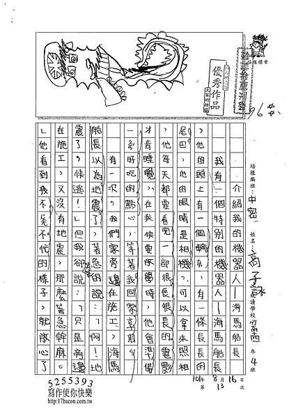 101TMW13高子詠 (1)