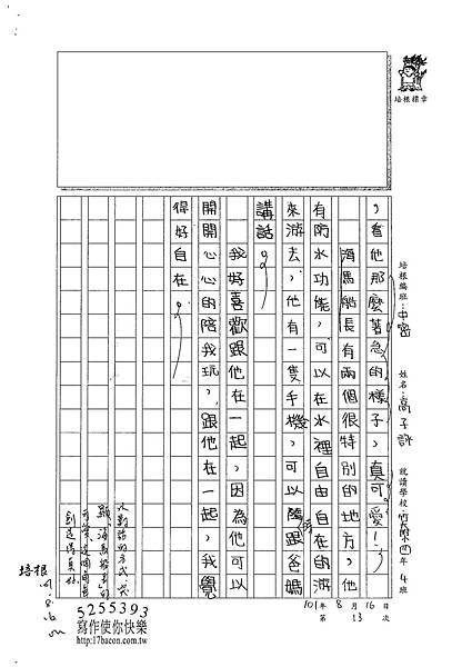 101TMW13高子詠 (2)
