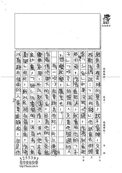 101TMW13楊喬媛 (2)