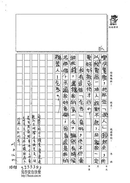 101TMW13楊喬媛 (3)