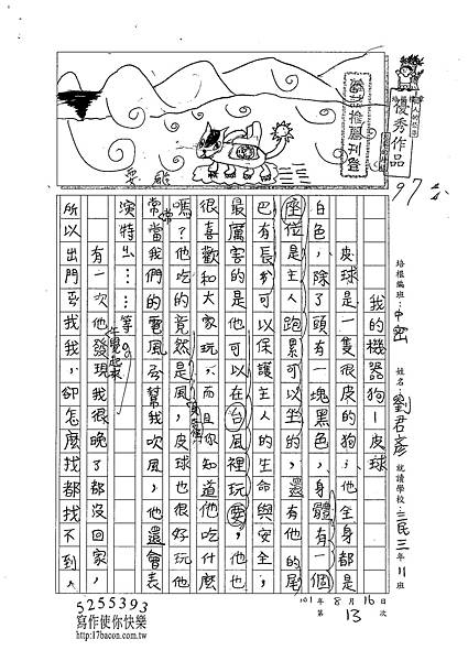 101TMW13劉君彥 (1)