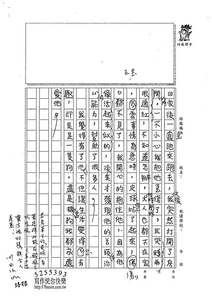 101TMW13劉君彥 (2)