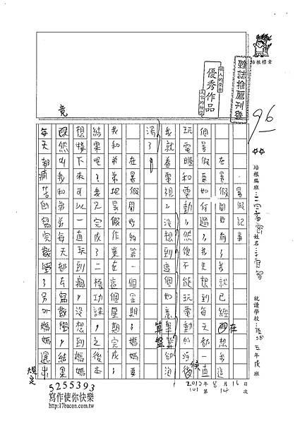 101TSW13王冠智 (1)