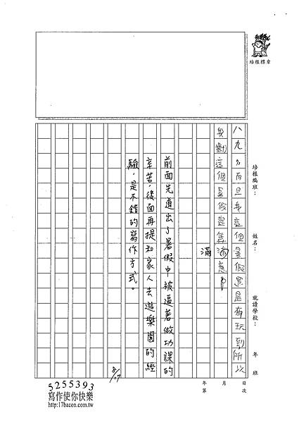 101TSW13王冠智 (3)