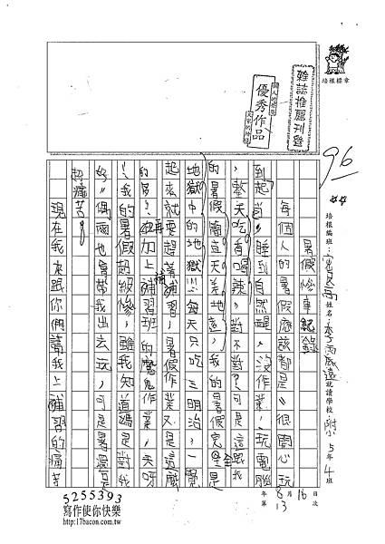 101TSW13李震遠 (1)