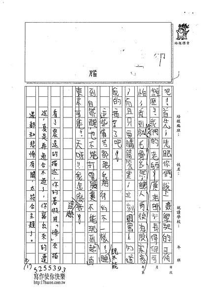 101TSW13李震遠 (2)