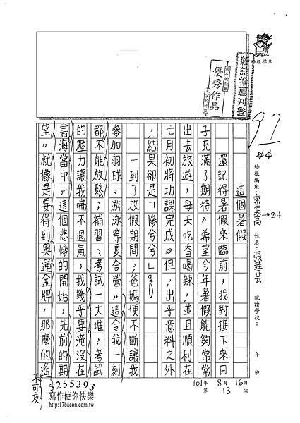 101TSW13張華芸 (1)