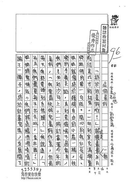 101TSW13彭絜筠 (1)