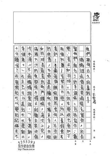 101TSW13彭絜筠 (2)