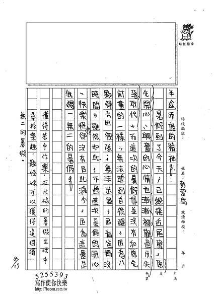 101TSW13彭絜筠 (3)