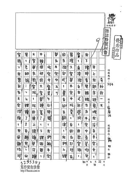 101W4110吳庠沐 (1)