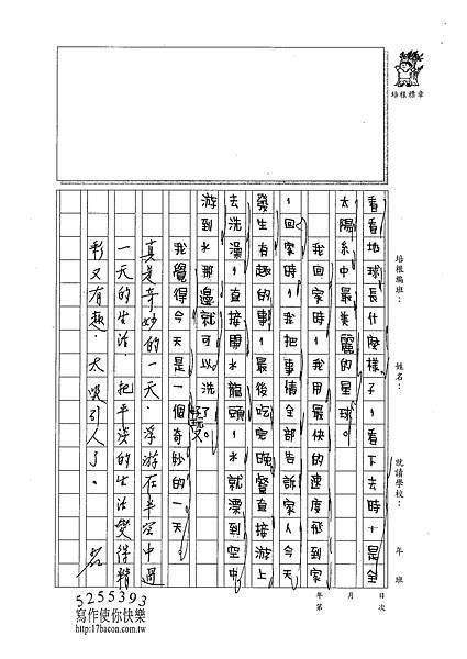 101W4110吳庠沐 (2)