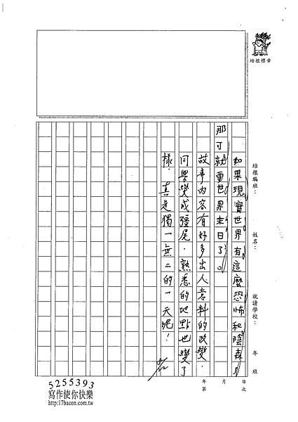101W4110張峻睿 (3)