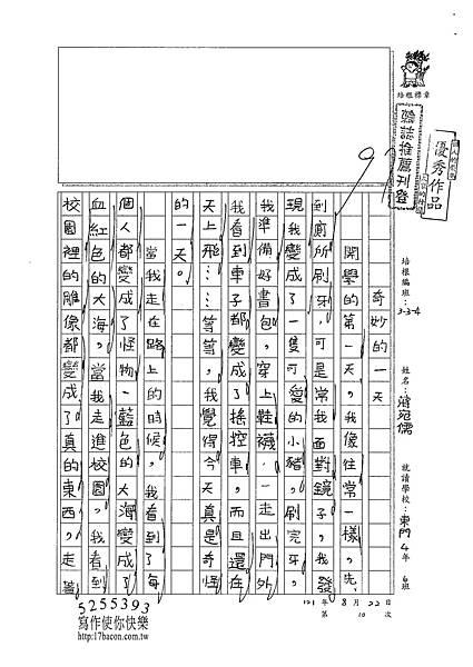 101W4110蔣宛儒 (1)