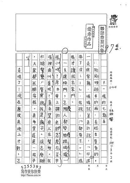 101W4110林欣樺 (1)