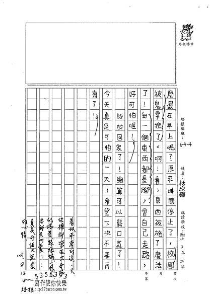 101W4110林欣樺 (2)