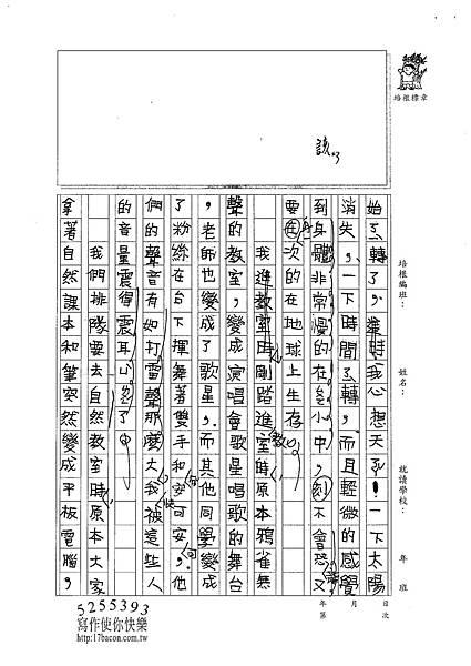 101W4110柯彥宇 (2)