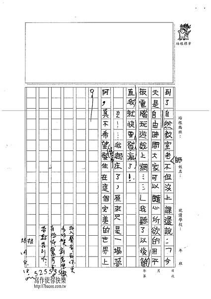 101W4110柯彥宇 (3)