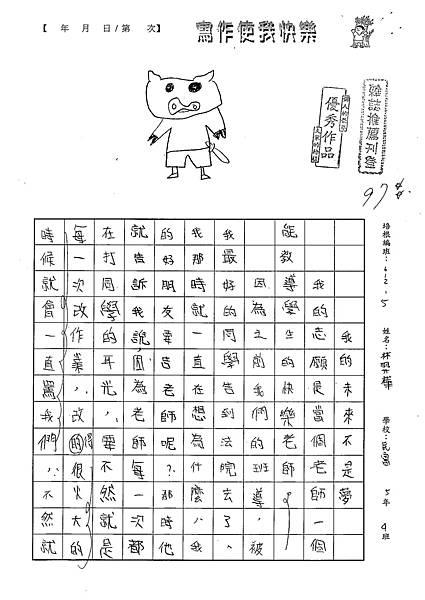101W5110林羿樺 (1)
