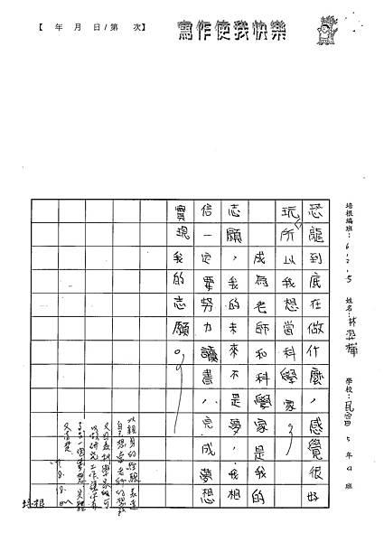 101W5110林羿樺 (3)