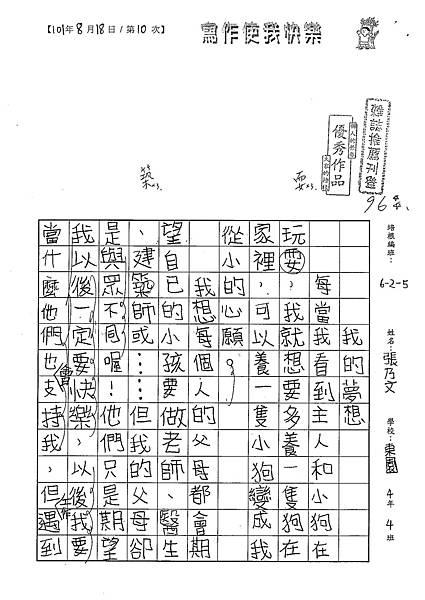 101W5110張乃文 (1)